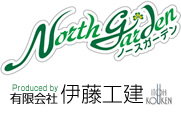 North Garden ノースガーデン Produced by 有限会社 伊藤工建